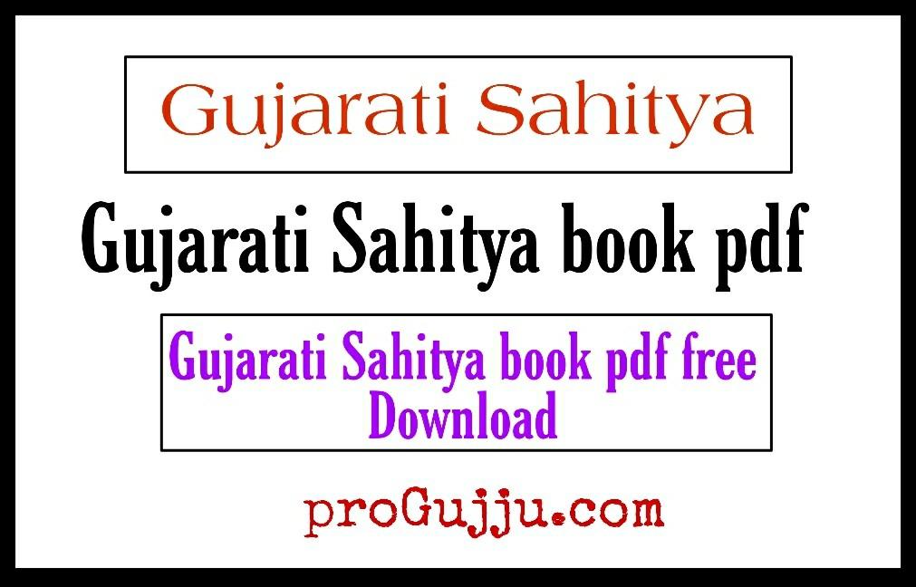 Gujarati Sahitya