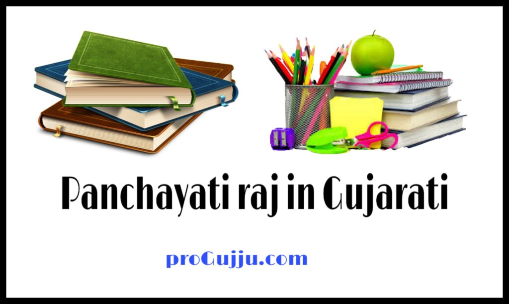 Panchayati raj in Gujarati