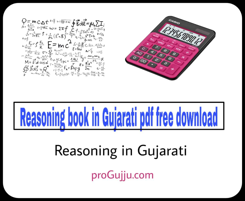 Reasoning pdf in Gujarati