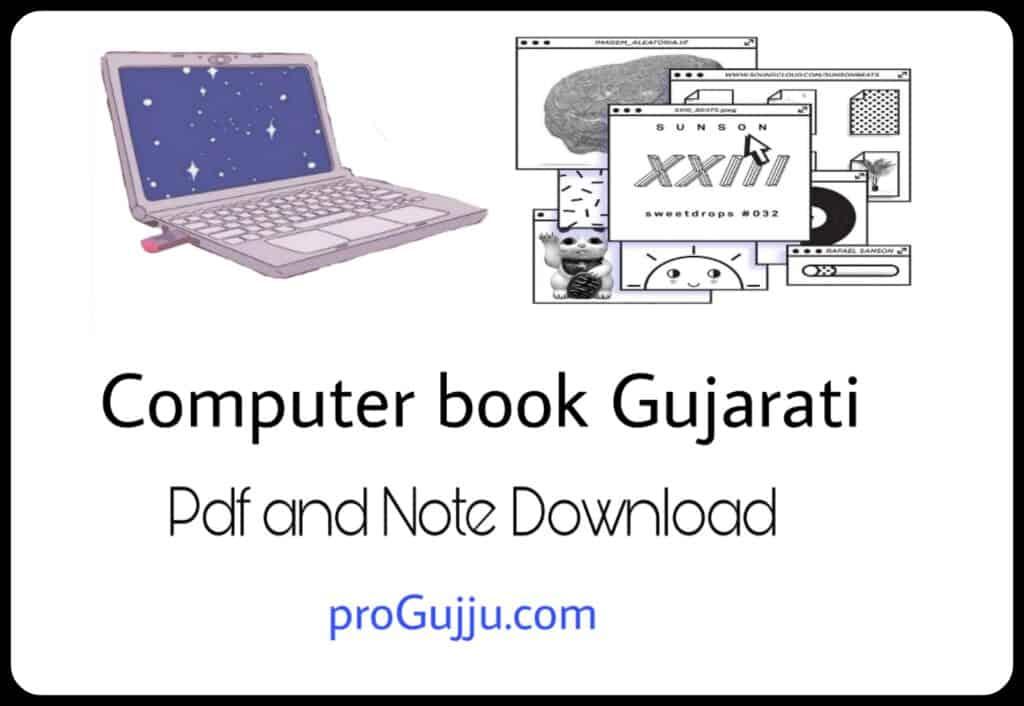 computer pdf in Gujarati