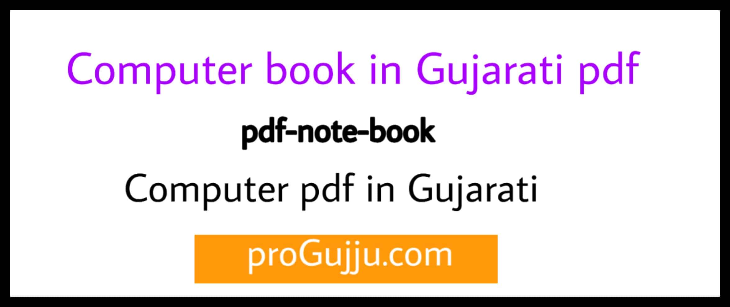Computer pfd in Gujarati