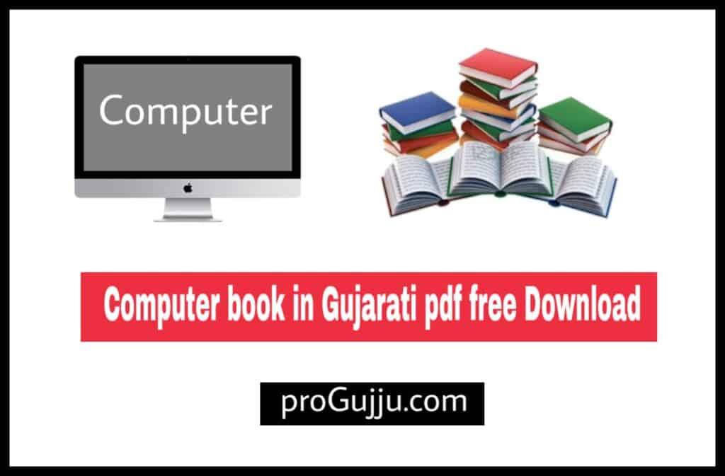 computer book pdf in gujarati