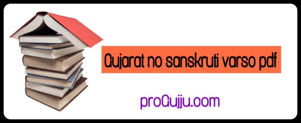 Gujarat no sanskrutik varso pdf