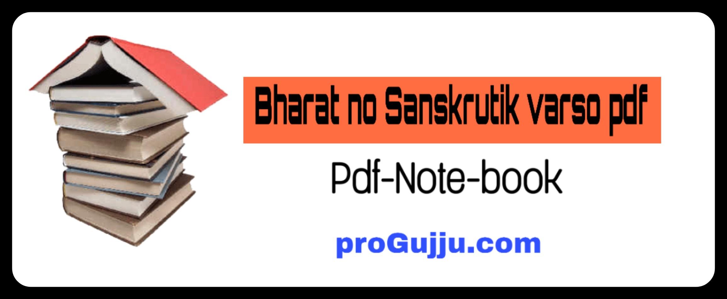 bharat no Sanskrutik Varso PDF