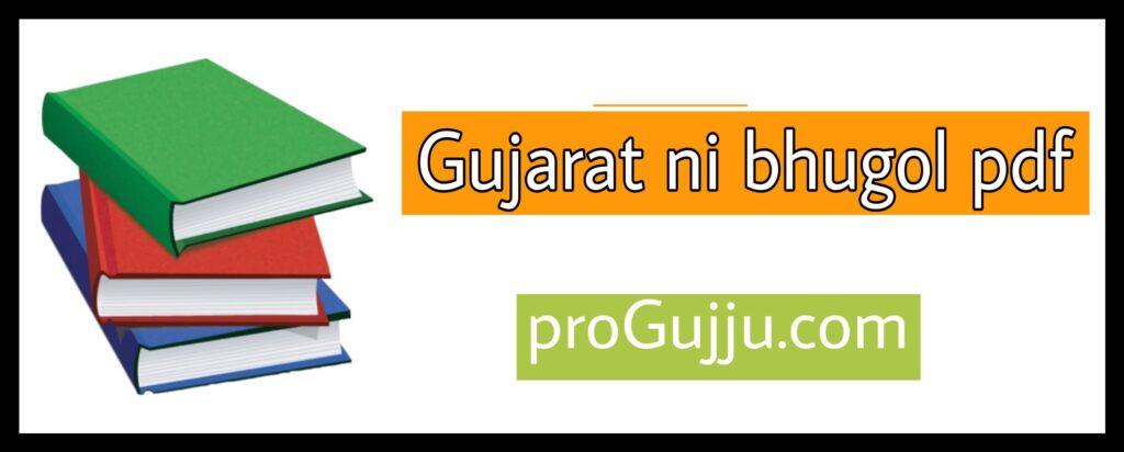 Gujarat ni bhugol pdf