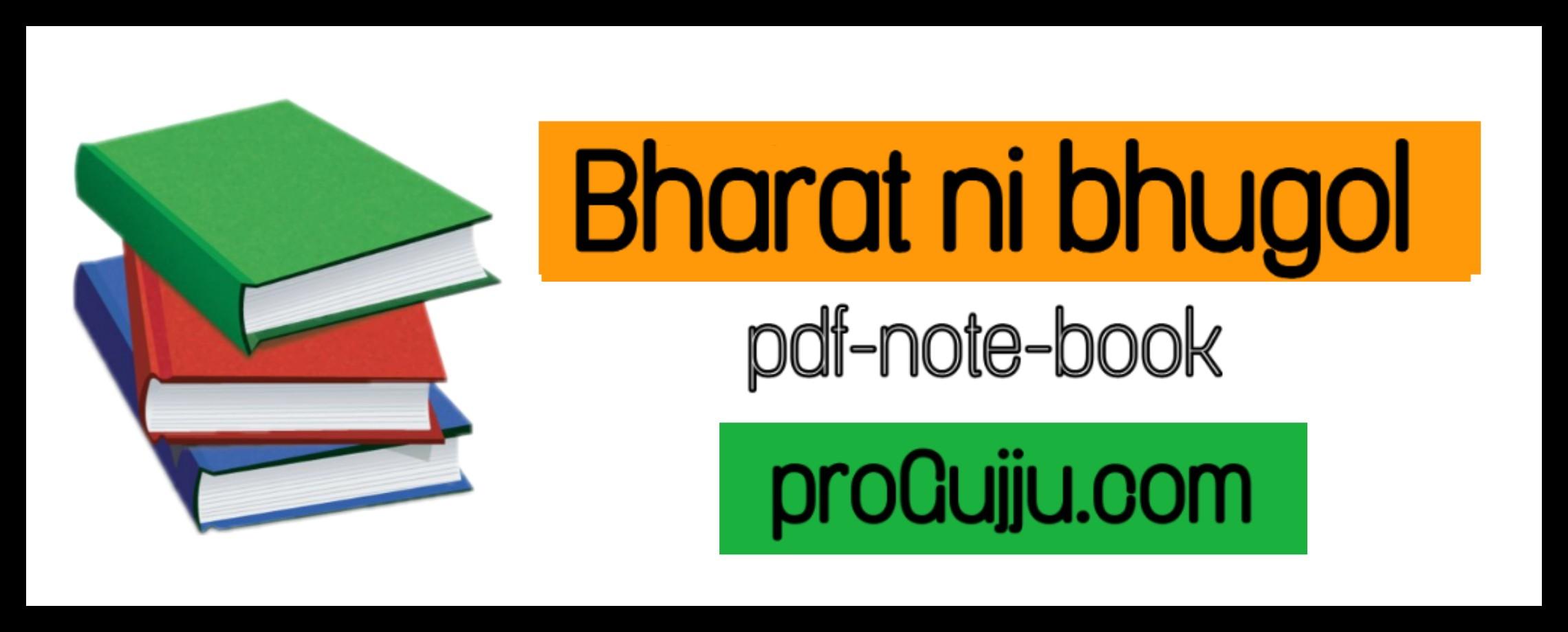 Bharat ni bhugol pdf