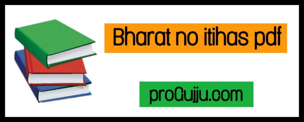 bharat no itihas pdf