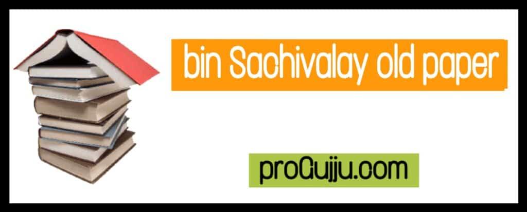 bin sachivalay old paper