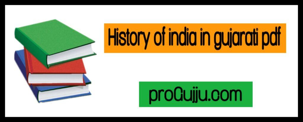 history of india in gujarati pdf