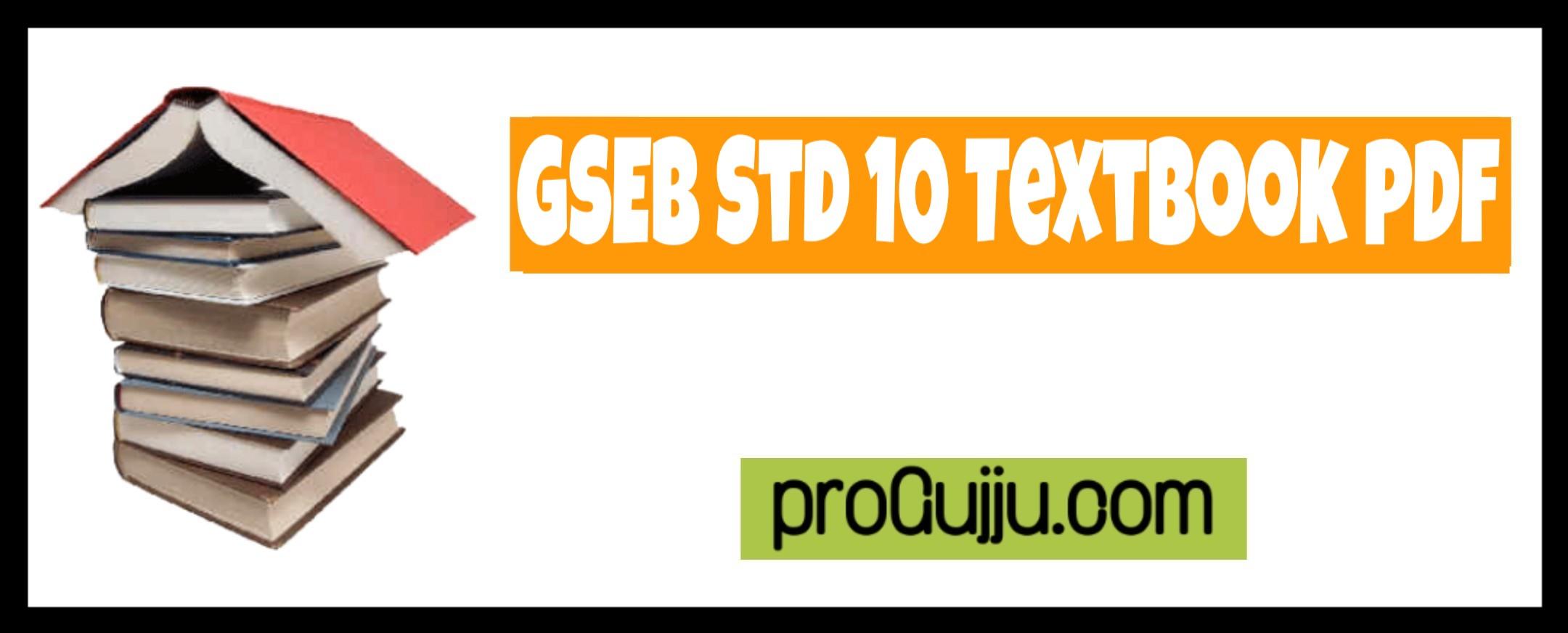 Std 10 Gujarati Textbook