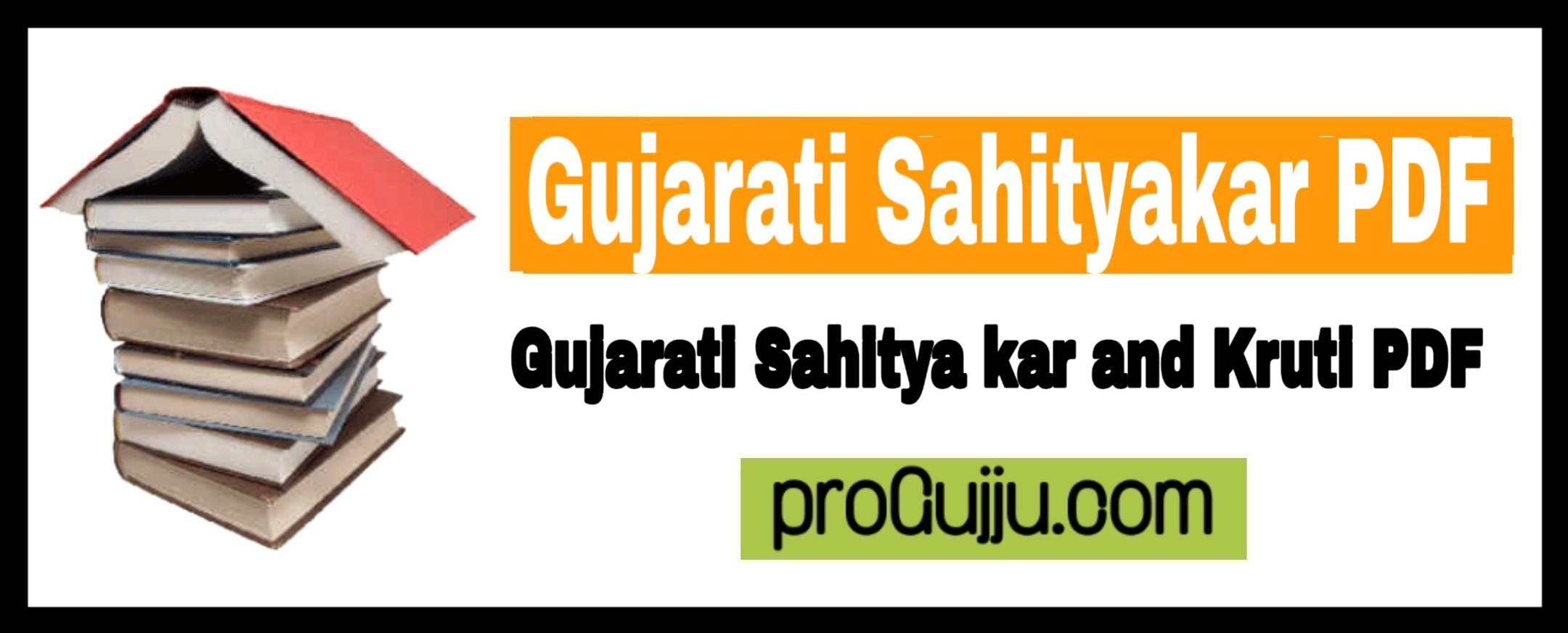 Gujarati Sahityakar And Kruti