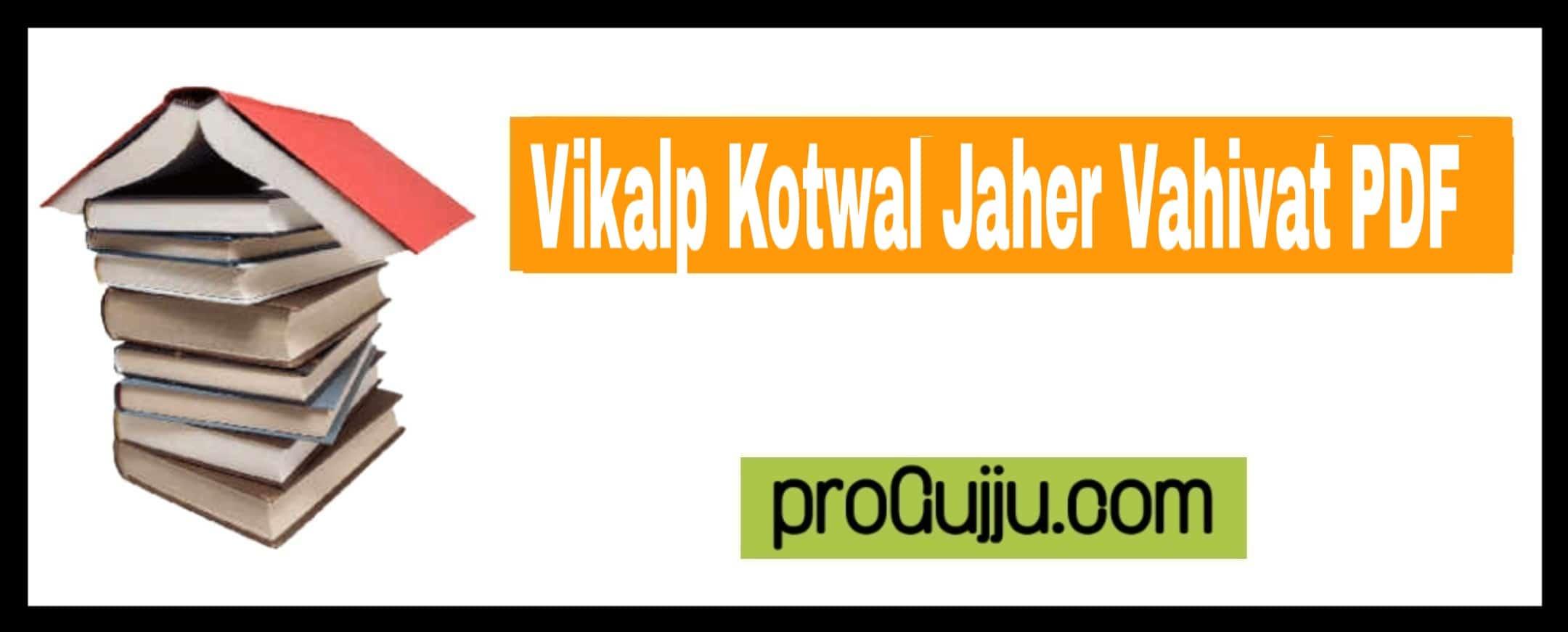 Vikalp Kotwal Jaher Vahivat PDF